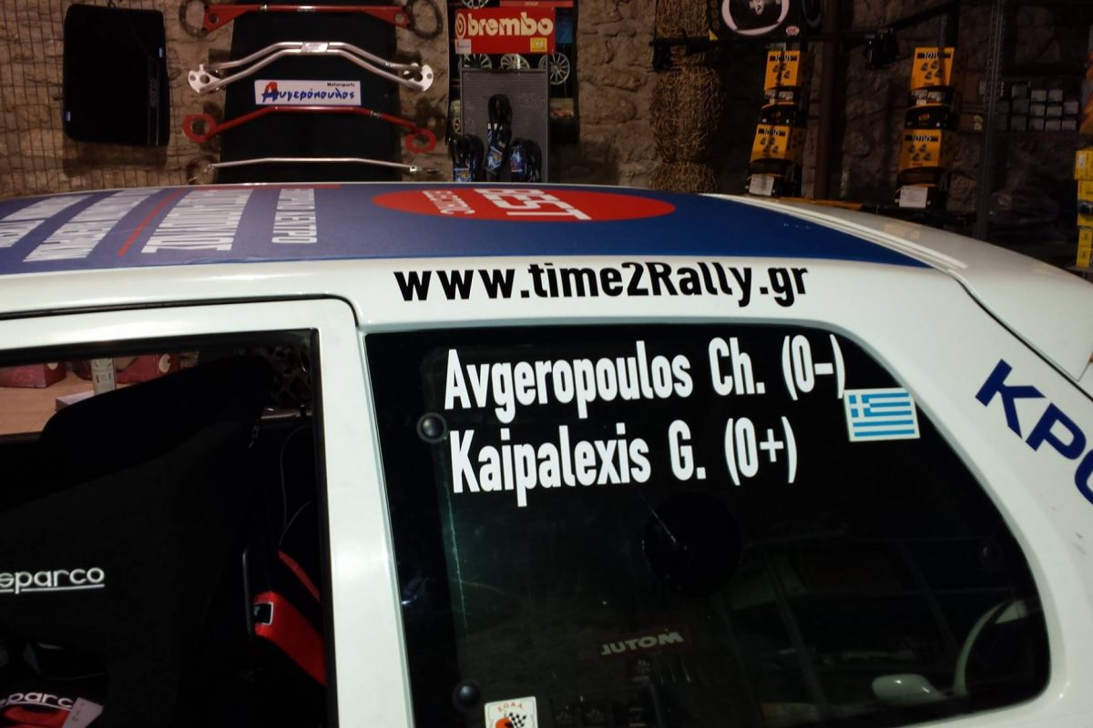Αυγερόπουλος – Καϊπαλέξης rally acropolis No77