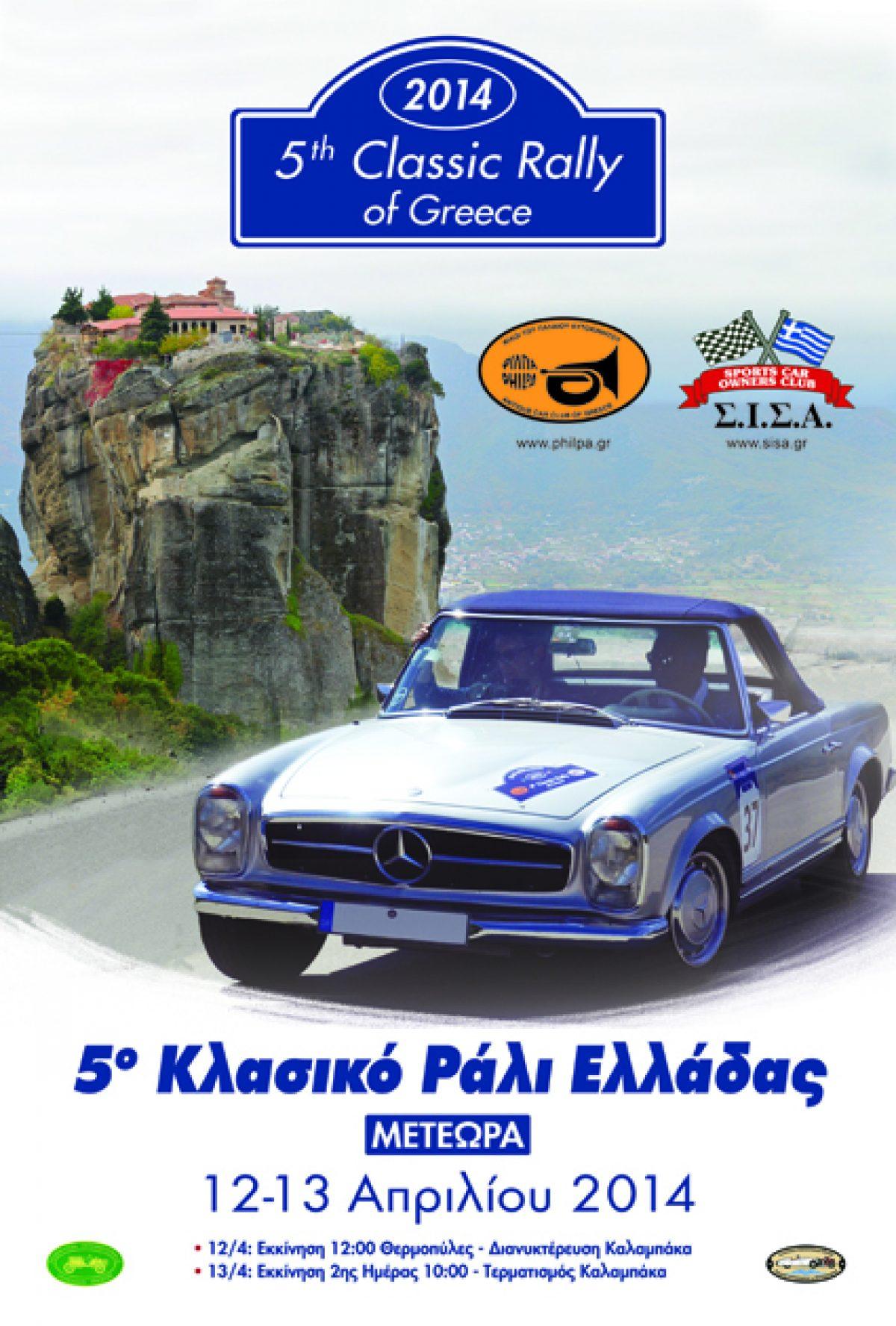 5ο Κλασσικό Ράλλυ Ελλάδας