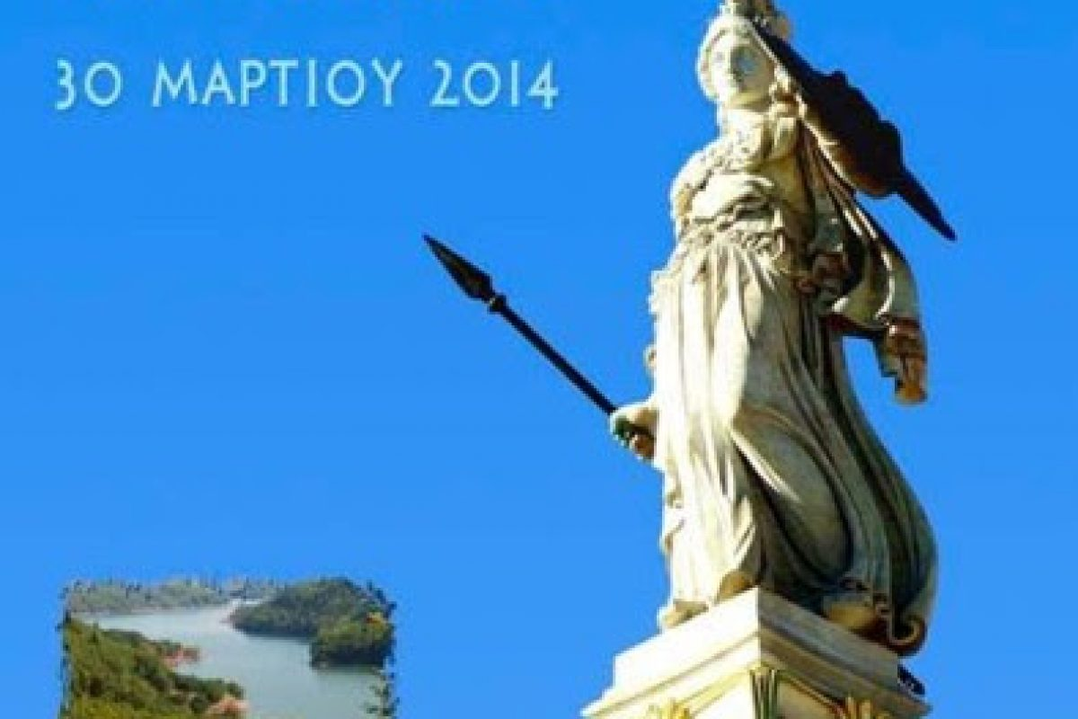 15ο Αθηναϊκό Ράλι 30 Μαρτίου 2014 –  ΟΡΚΑ