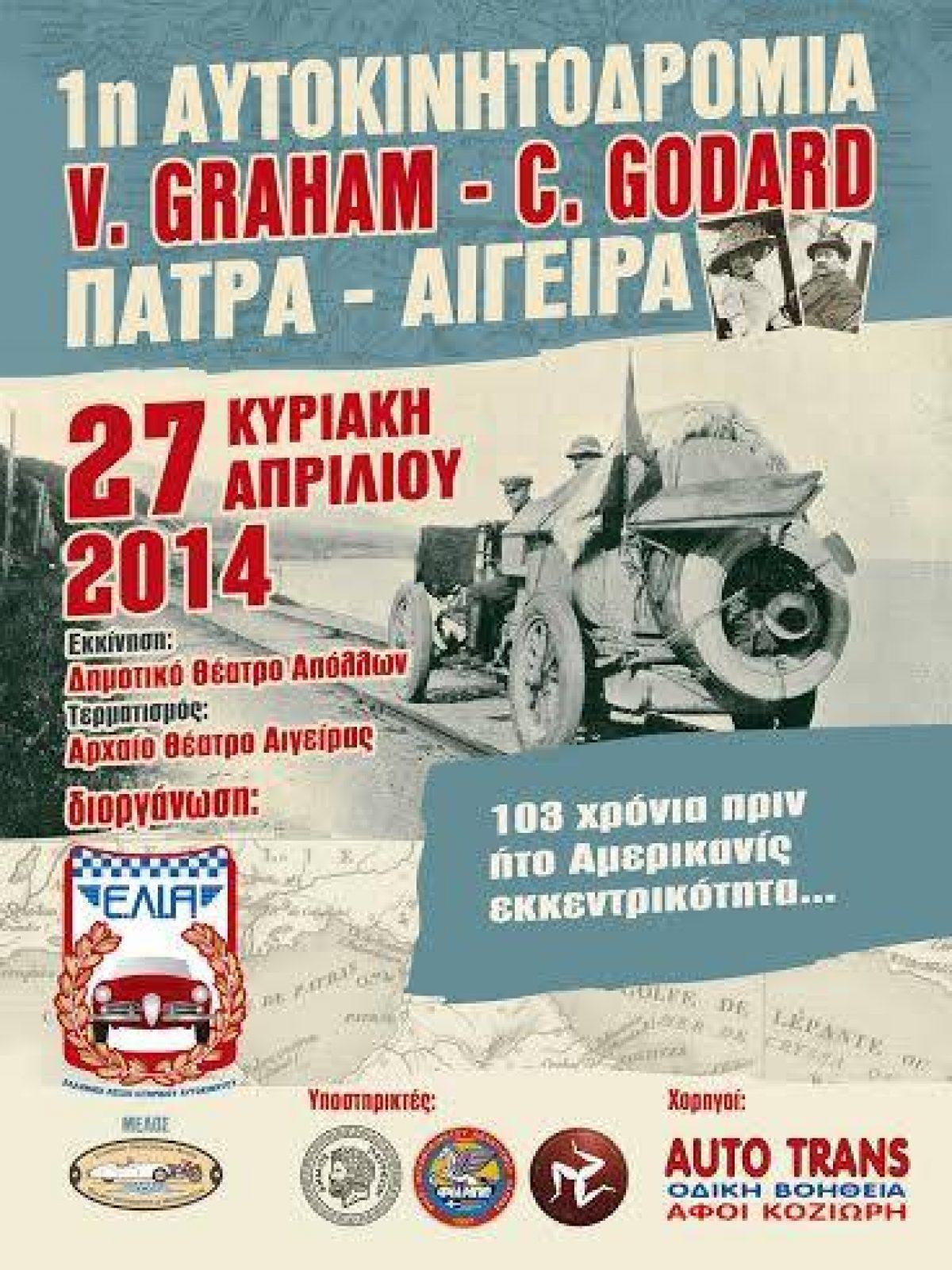 Regularity:Tour de Virginia Graham- Charles Godard 2014