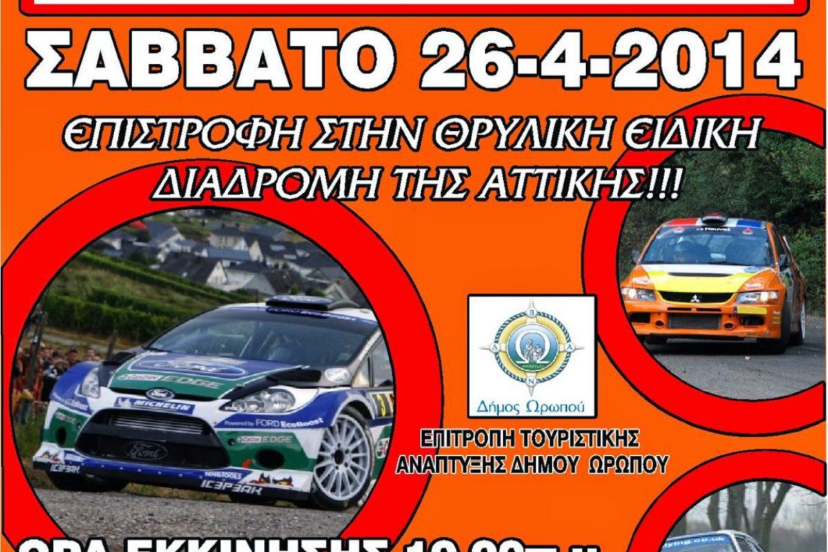 2ο Athens Rally Sprint : Άγιος Μερκούριος – ΠΡΟΣΒΑΣΕΙΣ ΘΕΑΤΩΝ