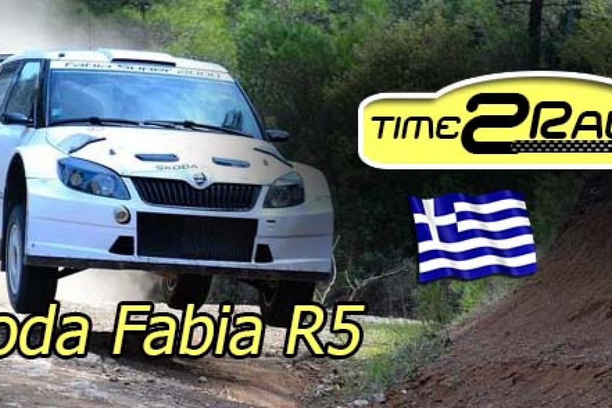 Scoda Fabia R5 secret gravel test Greece #video & #photos