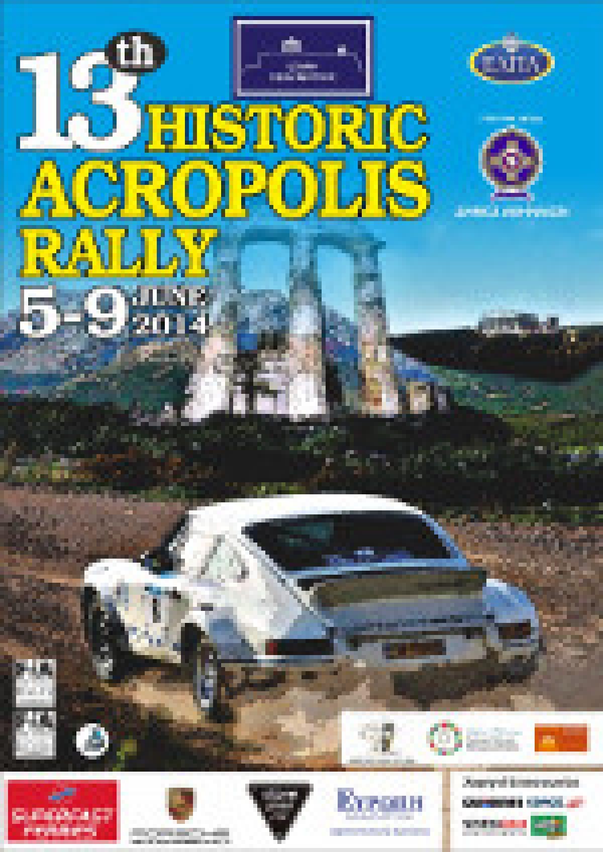 Historic Rally: 13o Ιστορικό Ράλλυ Ακρόπολις 116 συμμετοχές από 14 χώρες!