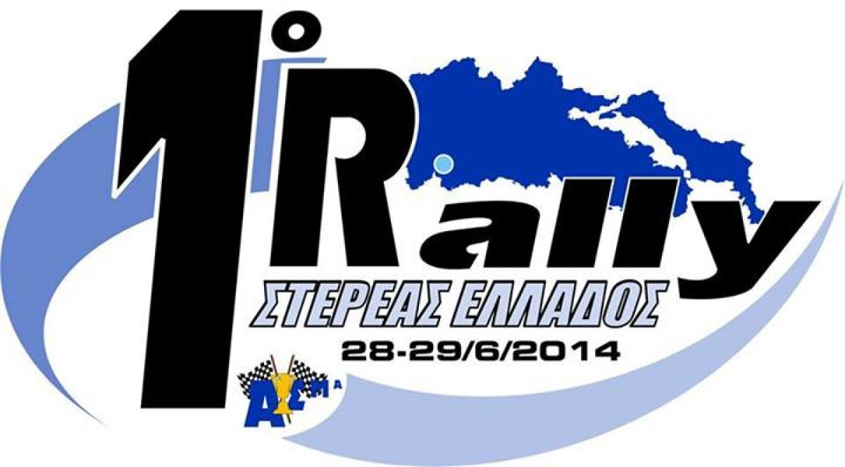 Rally: 1ο Ράλλυ Στερεάς Ελλάδος 28|29 Ιουνίου 2014