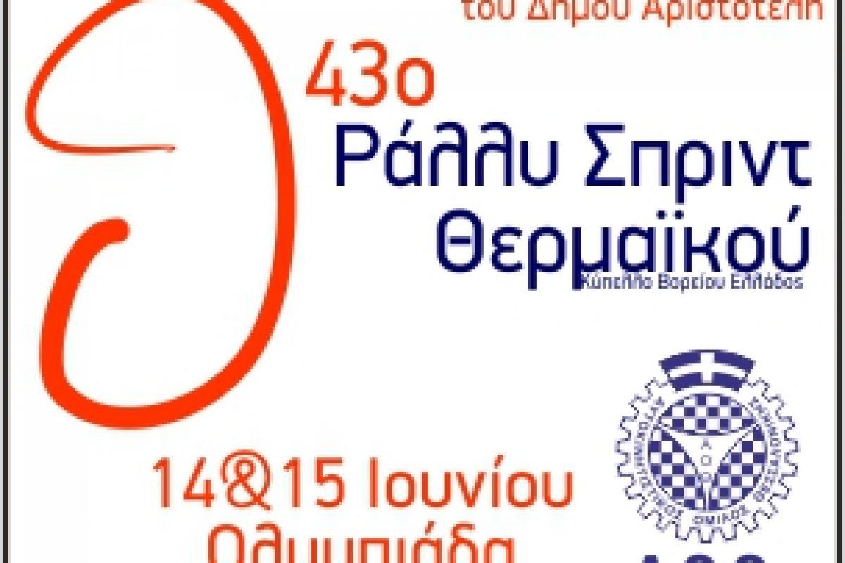 Rally: 43ο Ράλλυ Σπριντ Θερμαϊκού | Η μεγάλη αλλαγή