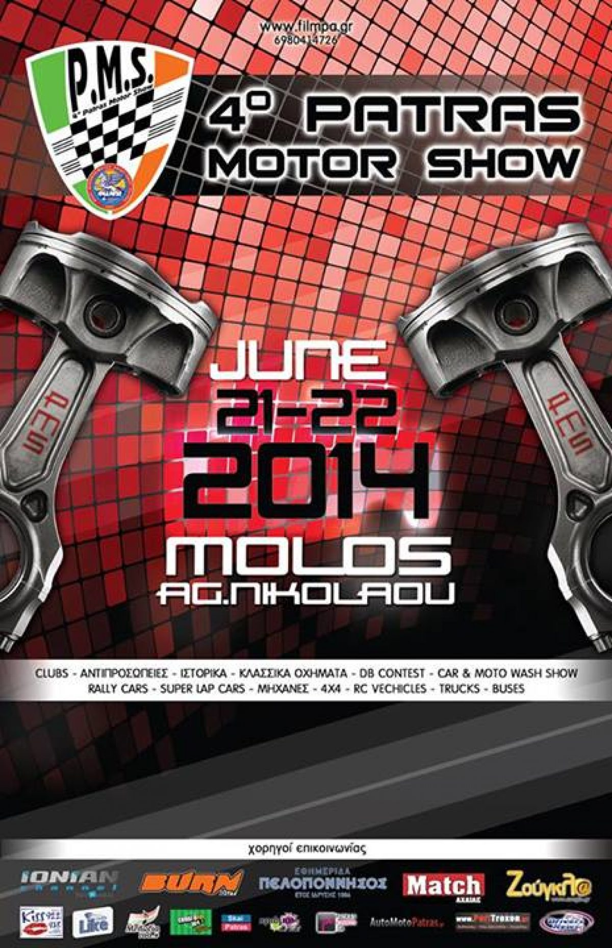 Happy Time: 4o Patras Motor Show 21 22 June 2014