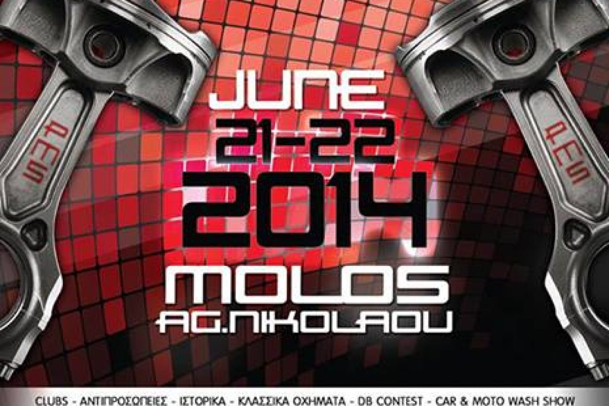 Happy Time: 4o Patras Motor Show 21|22 June 2014