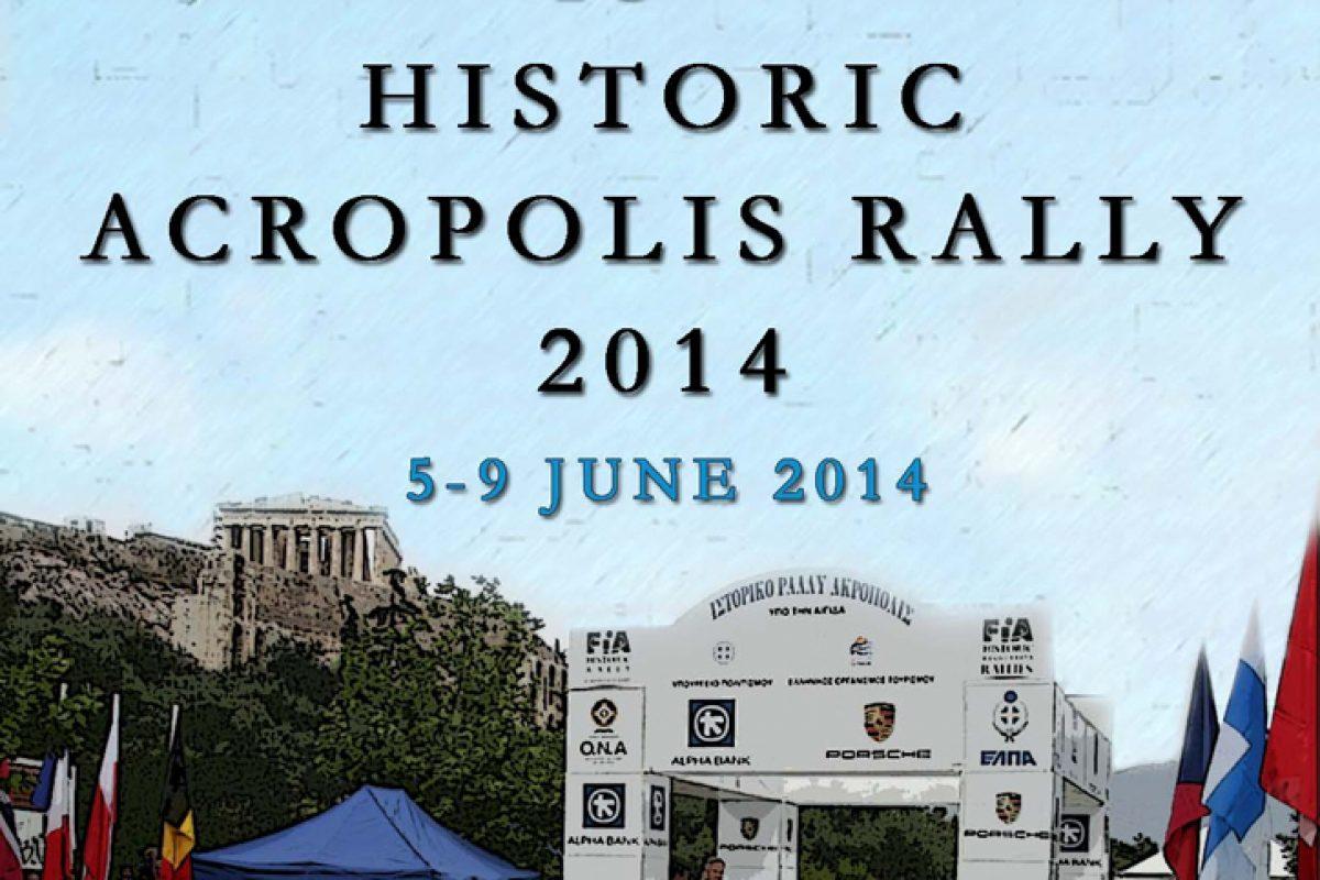 13ο Ιστορικό Ράλλυ Ακρόπολις: Το κάλλιστο του κόσμου!