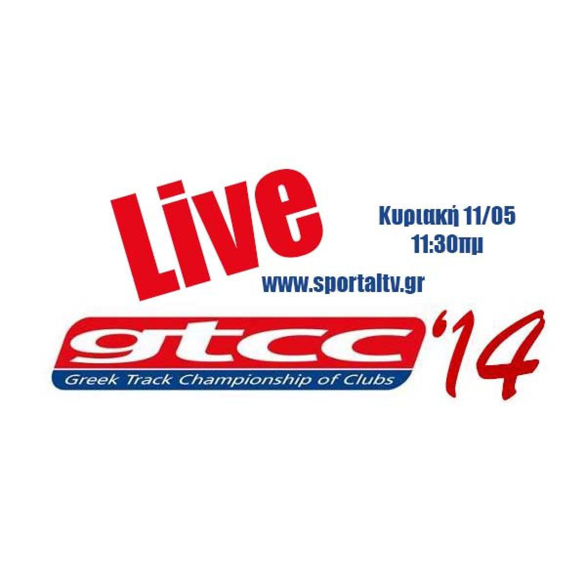 LIVE: 1ος Γύρος για το  GTCC  την Κυριακή 11-05-2014