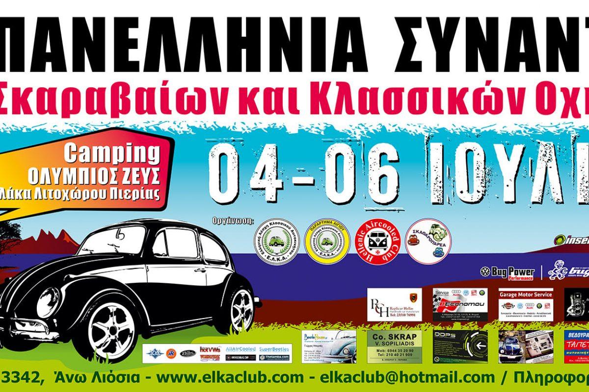 Πανελλήνια συνάντηση Σκαραβαίων και Κλασικών Οχημάτων 2014