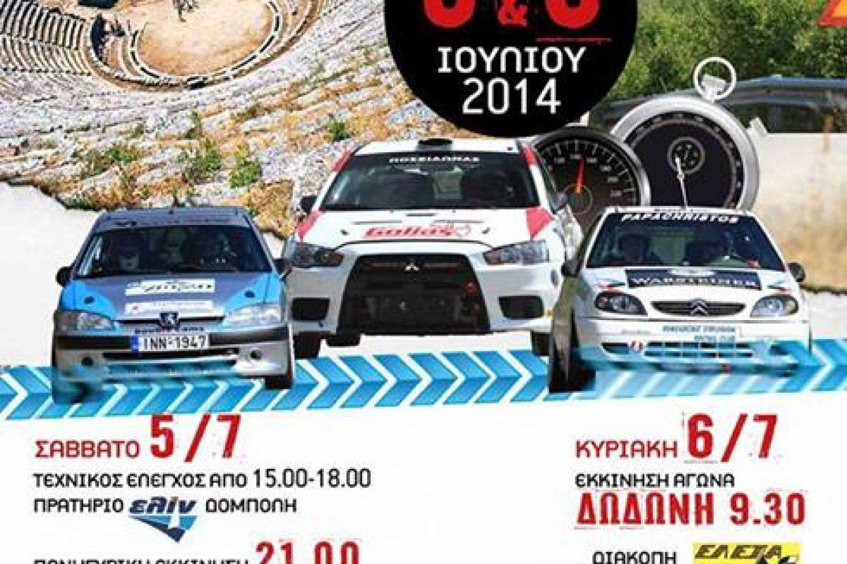 Rally Sprint: 7ο Ράλι  Σπριντ Δωδώνης 5-6 Ιουλίου 2014