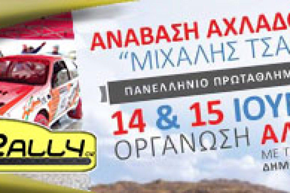 "Playlist: Ανάβαση Αχλαδόκαμπου ""ΜΙΧΑΛΗΣ ΤΣΑΓΓΑΡΑΣ"" 2014"