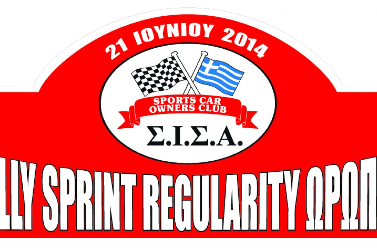 Rally Sprint Regularity ΩΡΩΠΟΥ 21/06/2014|LIVE Results