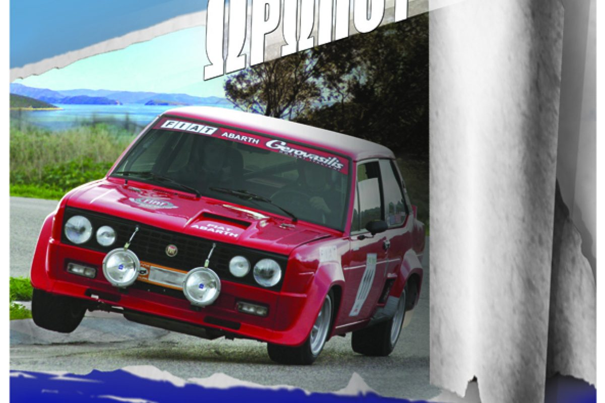 Rally Sprint Regularity ΩΡΩΠΟΥ 21/06/2014|Λίστα Συμμετοχών