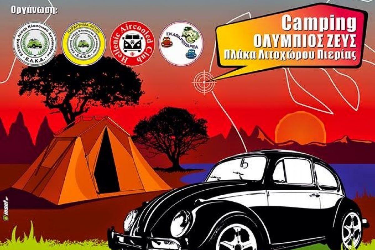 Πανελλήνια Συνάντηση Σκαραβαίων και Κλασσικών Οχημάτων 2014