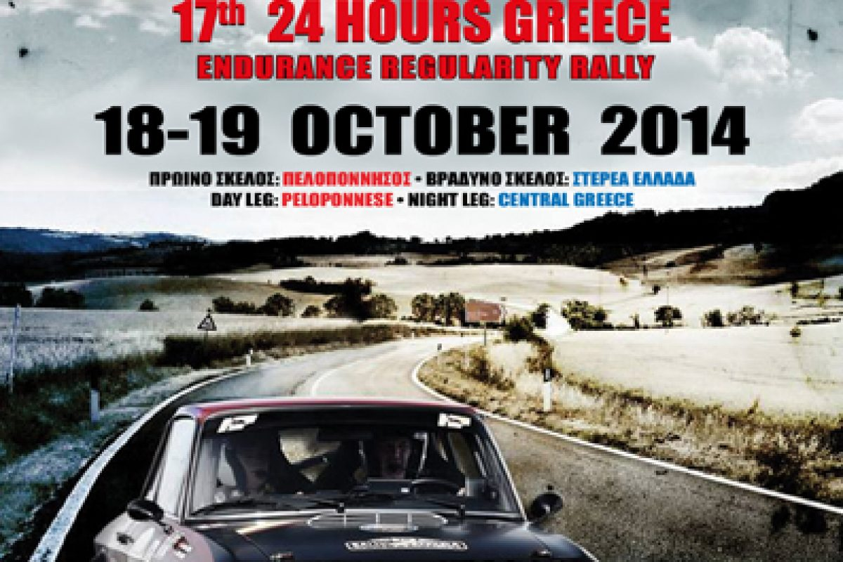 Regularity: 17th CARRERA 24 HOURS GREECE|18-19 OCTOBER 2014