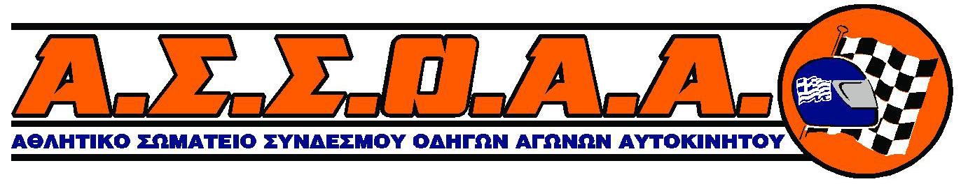 ASSOAA_Logo