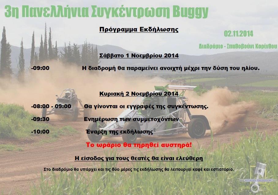 buggy_2