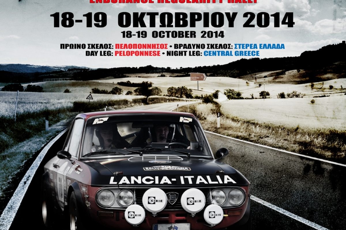 Regularity: 17th CARRERA 24 HOURS GREECE|18 & 19 OCTOBER 2014