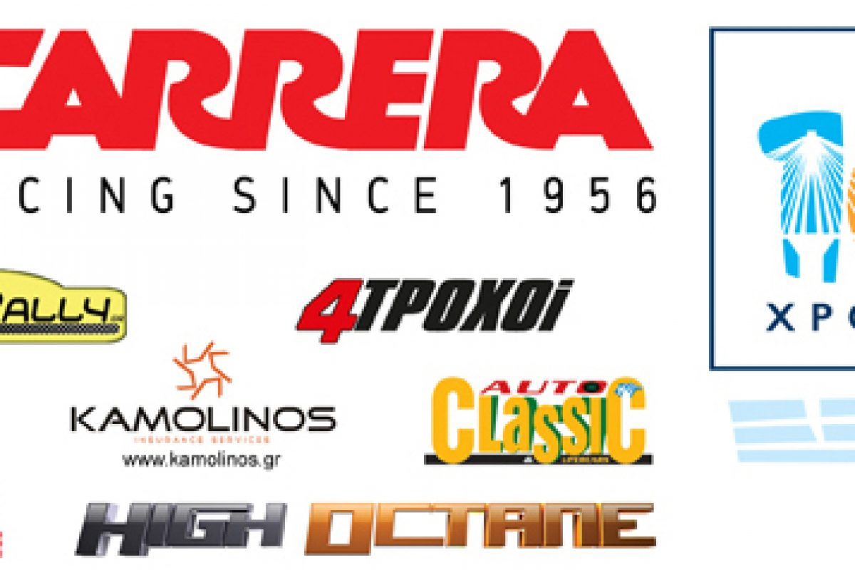 17th CARRERA 24 HOURS GREECE | 18&19 OCTOBER 2014
