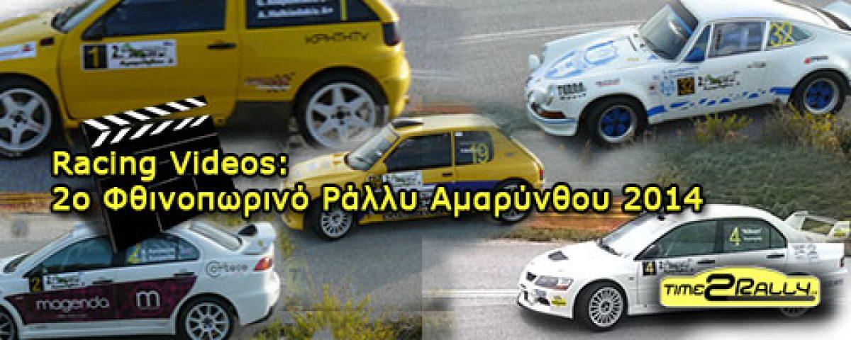 Racing Videos: 2o Φθινοπωρινό Ράλλυ Αμαρύνθου 2014