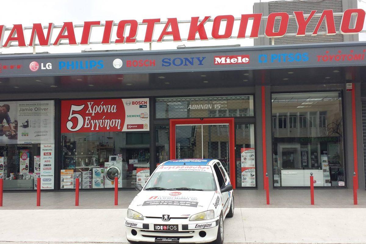 Αυγερόπουλος-Παπανδρέου No75 στο Golden Rally Show 2014