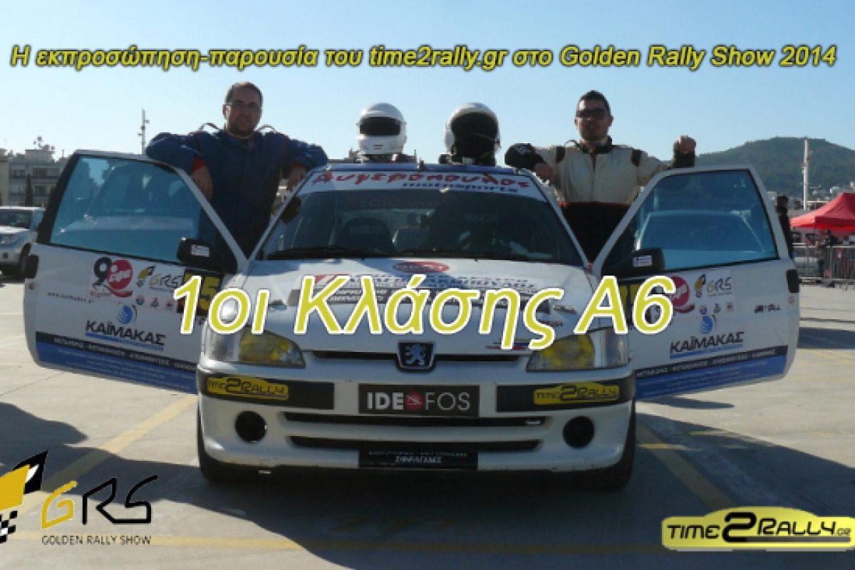 Η εκπροσώπηση-παρουσία του time2rally.gr στο Golden Rally Show 2014