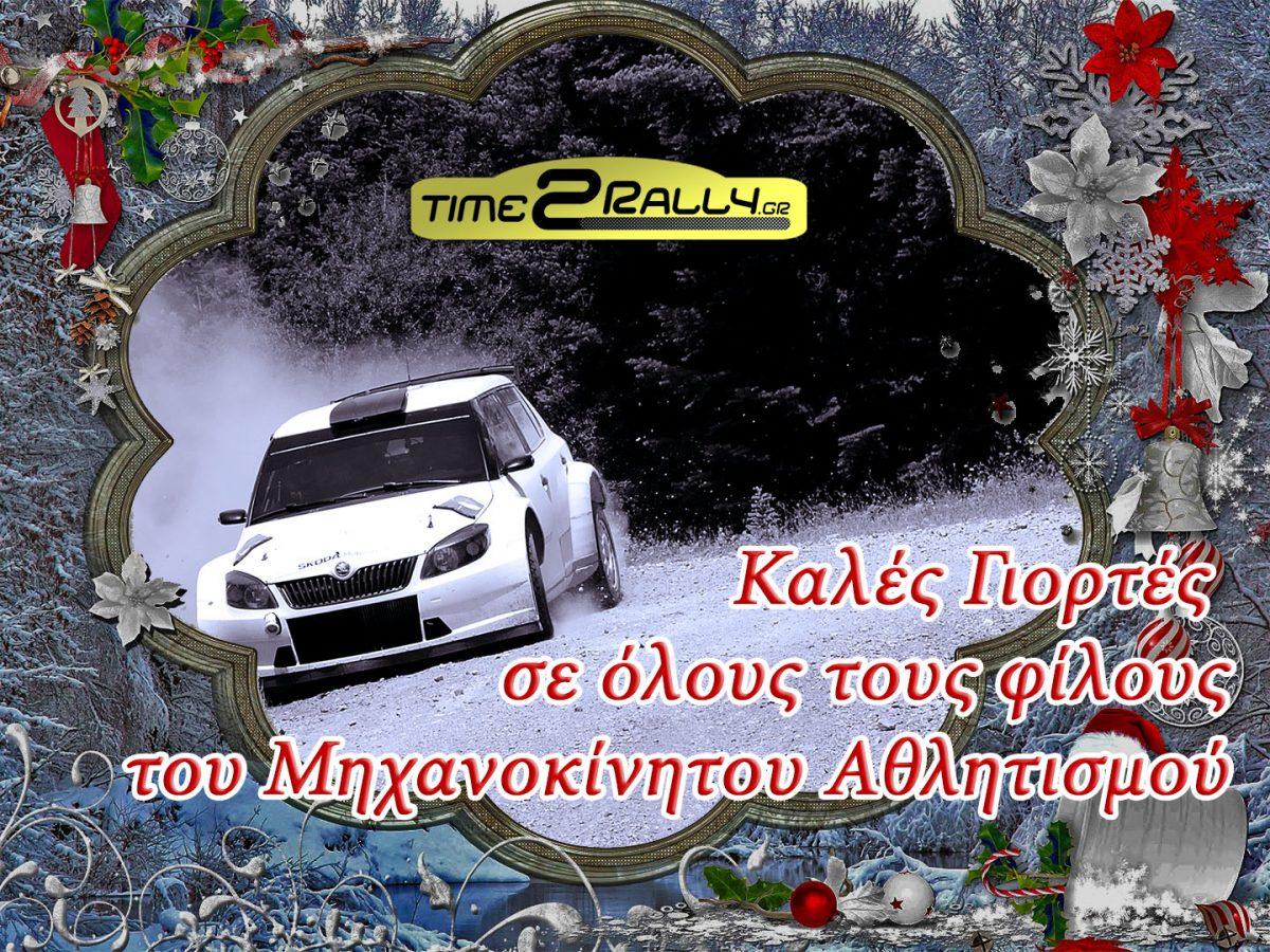 Τις καλύτερες ευχές από το time2rally.gr!!