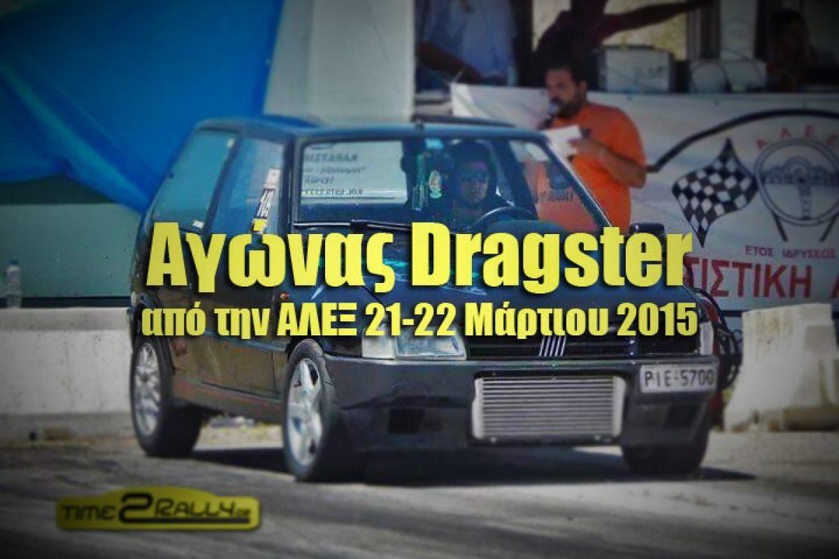 Ξεκίνημα Dragster 2015 με τον αγώνα της A.Λ.Ε.Ξ. στην Ξάνθη| 21-22 Μαρτίου