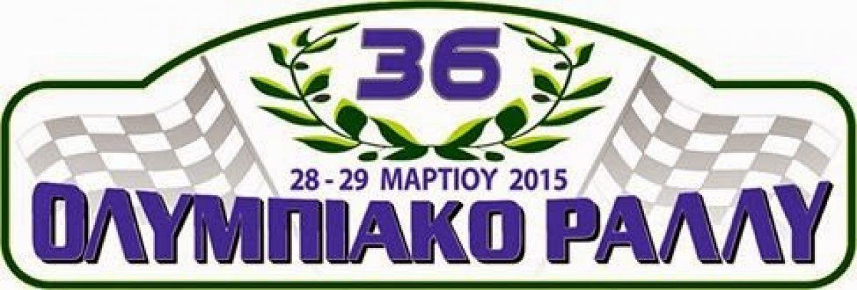 36ο Ολυμπιακό Ραλλύ | Πρωτάθλημα Rally 2015