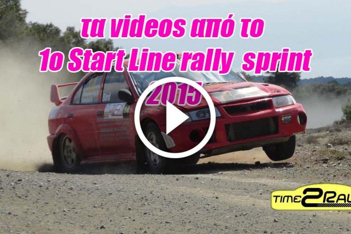 Τα videos του StartLine Rally Sprint 2015