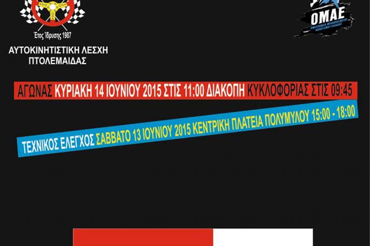 Rally-Sprint Καστανιάς 13 και 14 Ιουνίου 2015