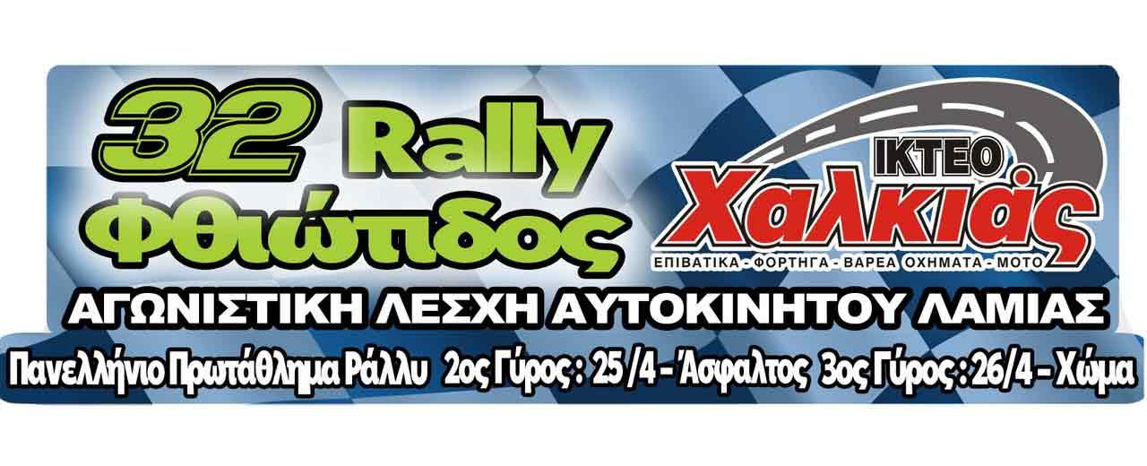 32-Φθιώτιδος-Ι-ΚΤΕΟ-Χαλκιάς_Logo