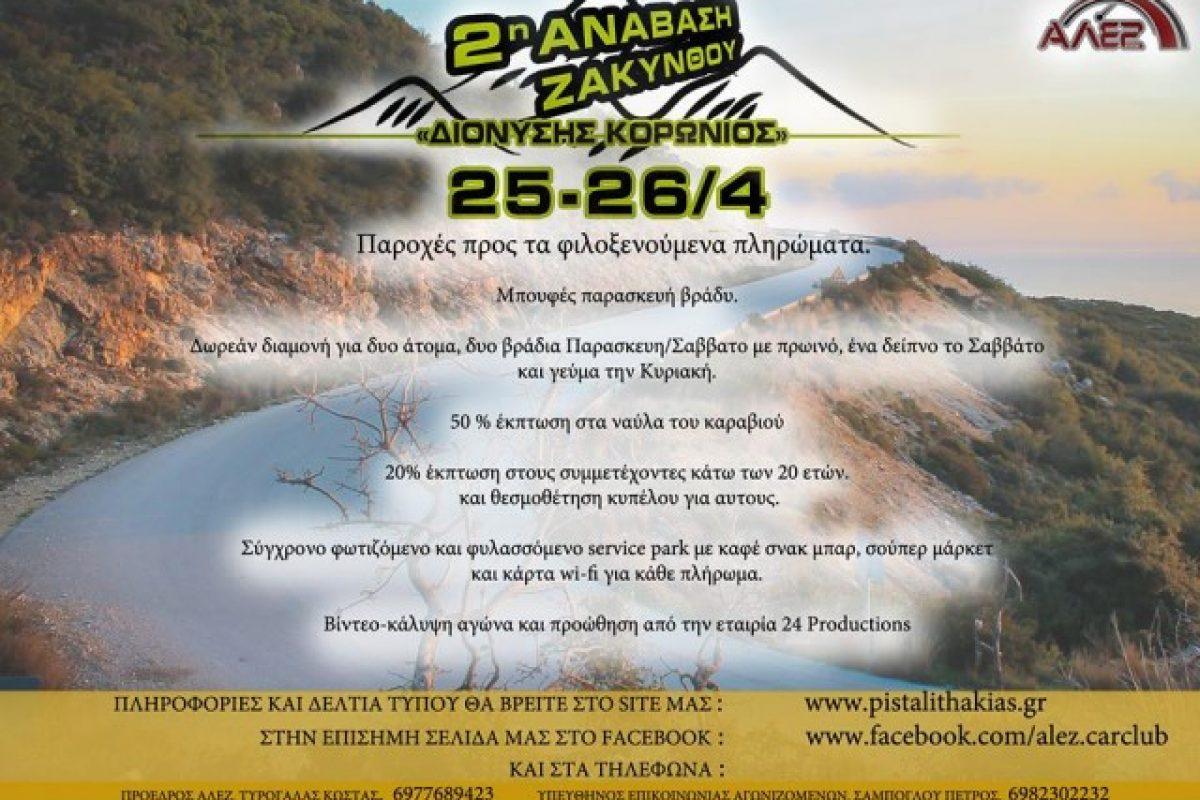 Ανάβαση Ζακύνθου: έως την Παρασκευή 17 Απριλίου Δηλώσεις Συμμετοχών |όλο παροχές!!!