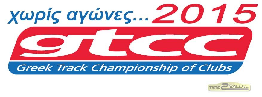 gtcc logo