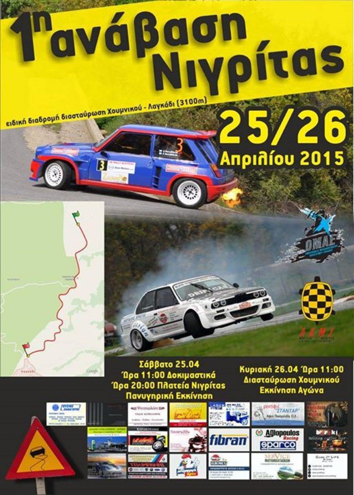 Ανάβαση Β.Ελλάδας Νιγρίτας Σερρών 25-26 Απριλίου 2015