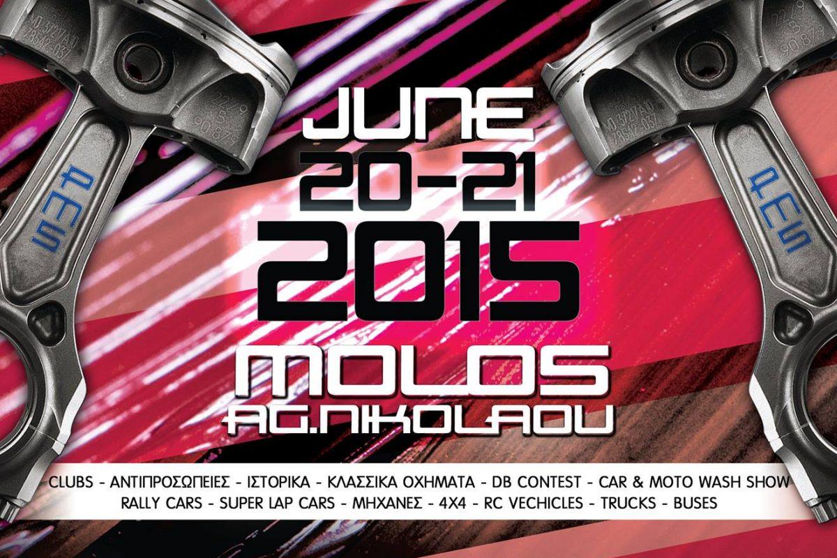 Για 5η συνεχή χρονιά το P.M.S  Patras Motor Show!!!