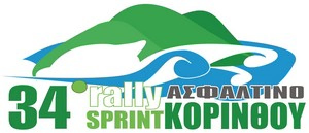 34ο Rally Sprint  Κορίνθου |20-21 Ιουνίου 2015.