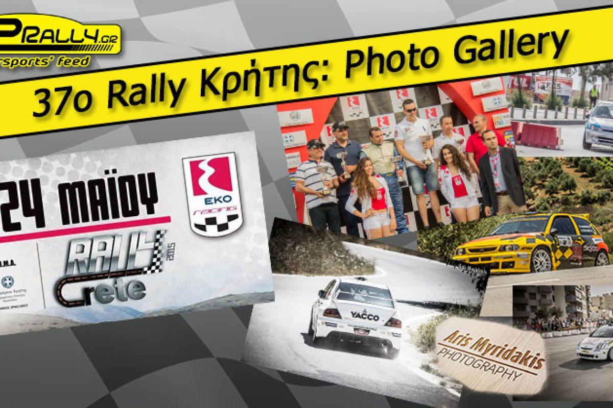 37ο EKO Rally Κρήτης: Photo Gallery…