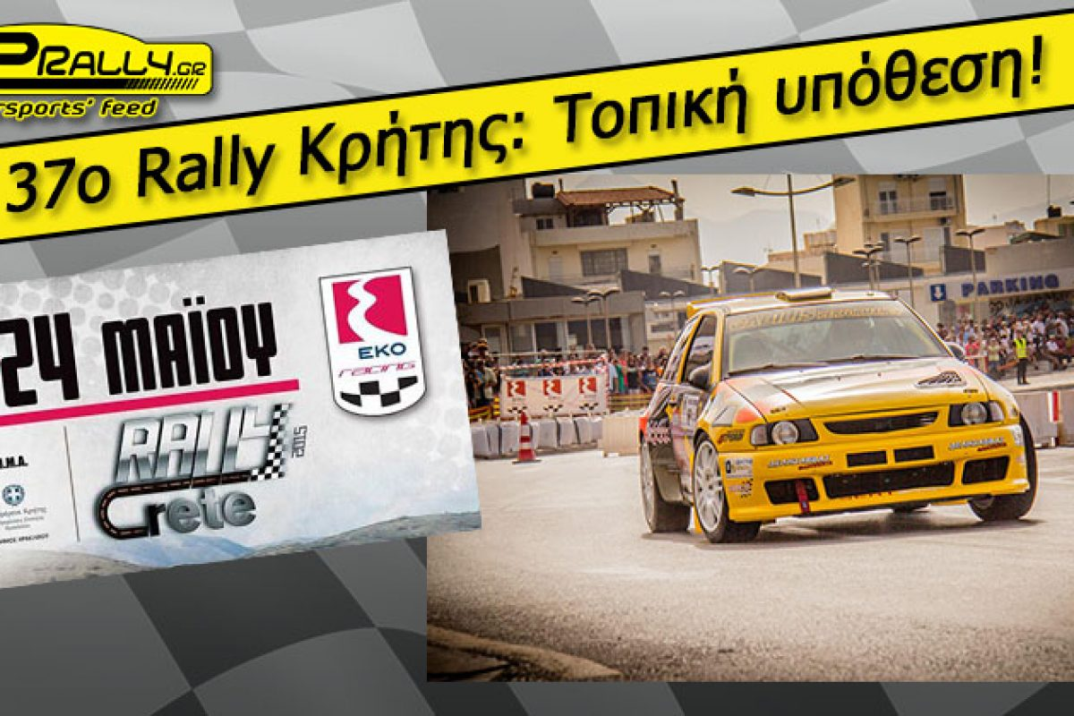 37ο Rally Κρήτης: Τοπική υπόθεση!  +videos