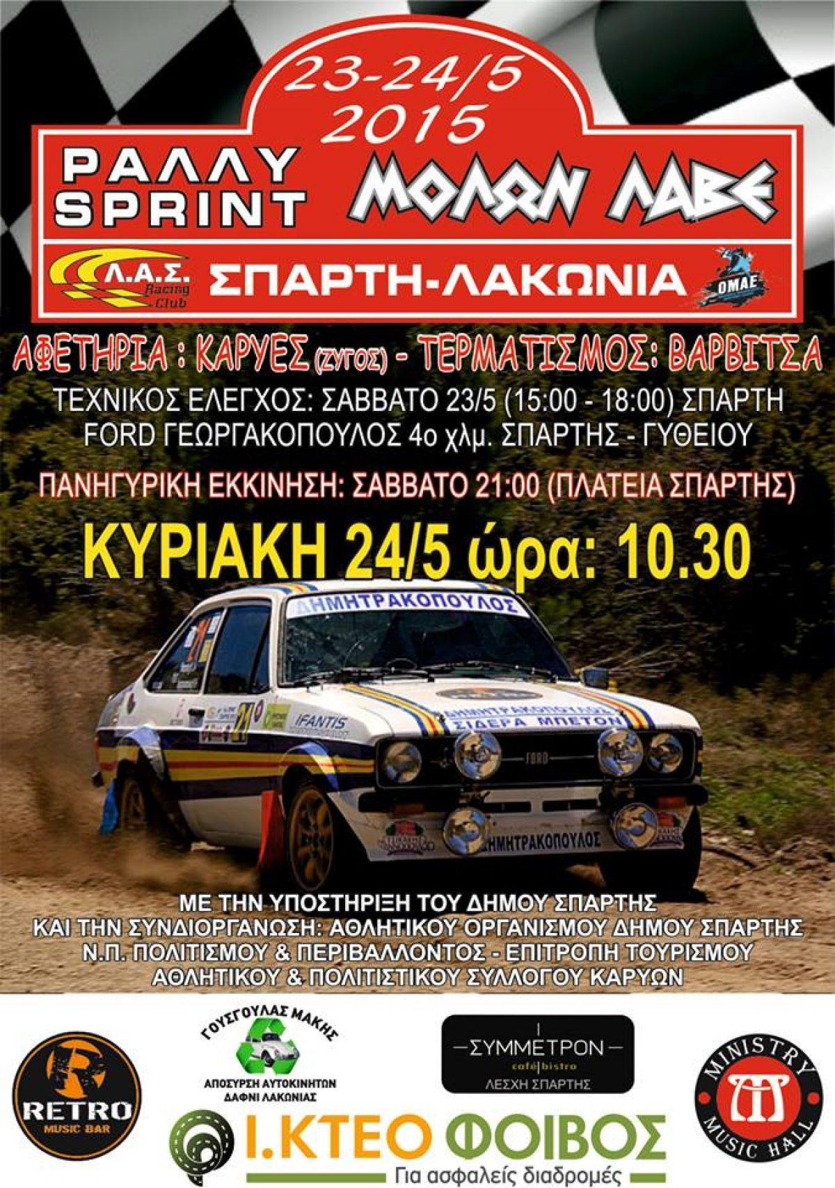 "Mε 34 συμμετοχές … το Rally Sprint ""ΜΟΛΩΝ ΛΑΒΕ"" 2015!"
