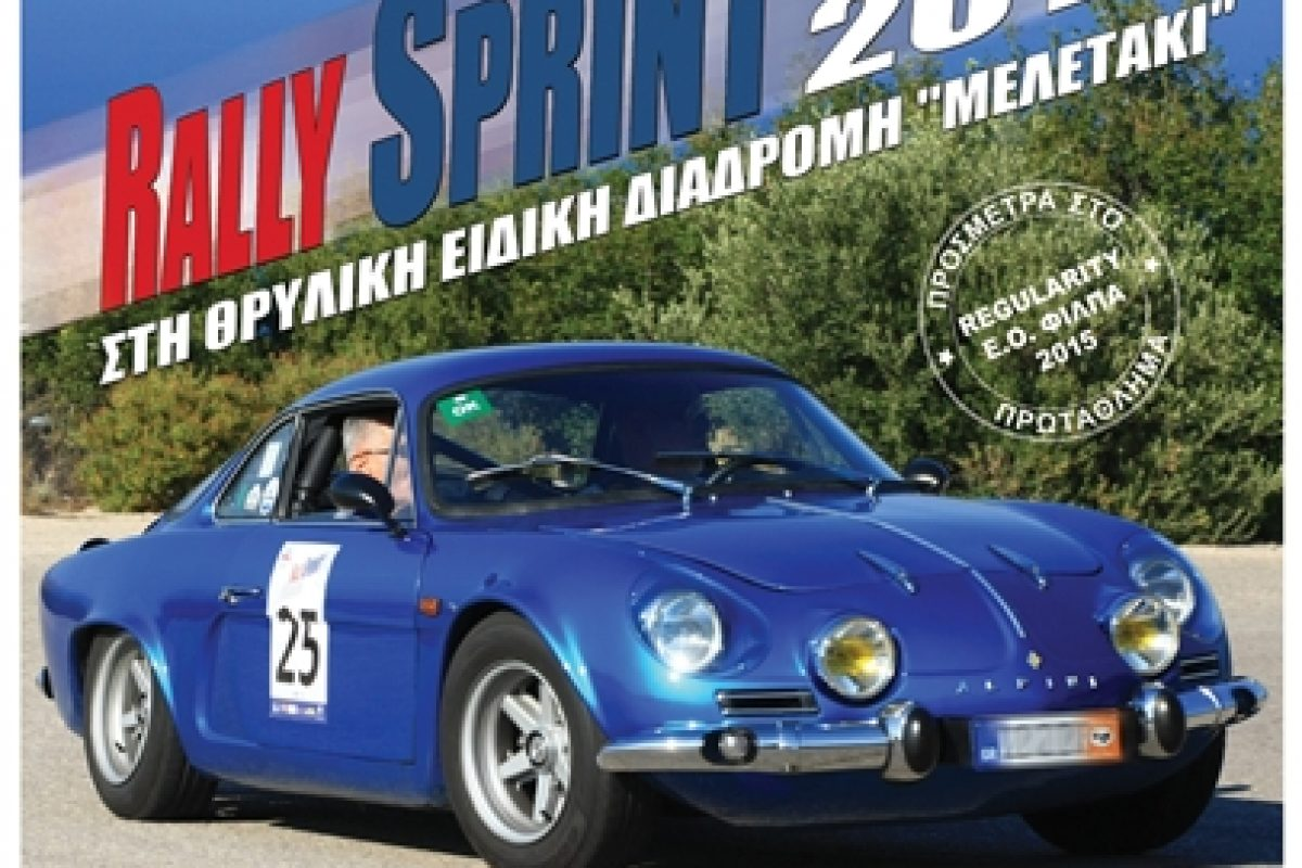 Rally Sprint Regularity στην θρυλική ειδική διαδρομή «Μελετάκι»!!!
