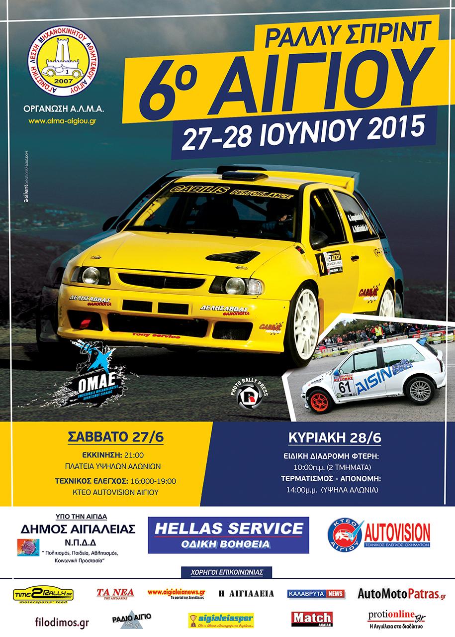 6o Rally Sprint Aigiou - poster web