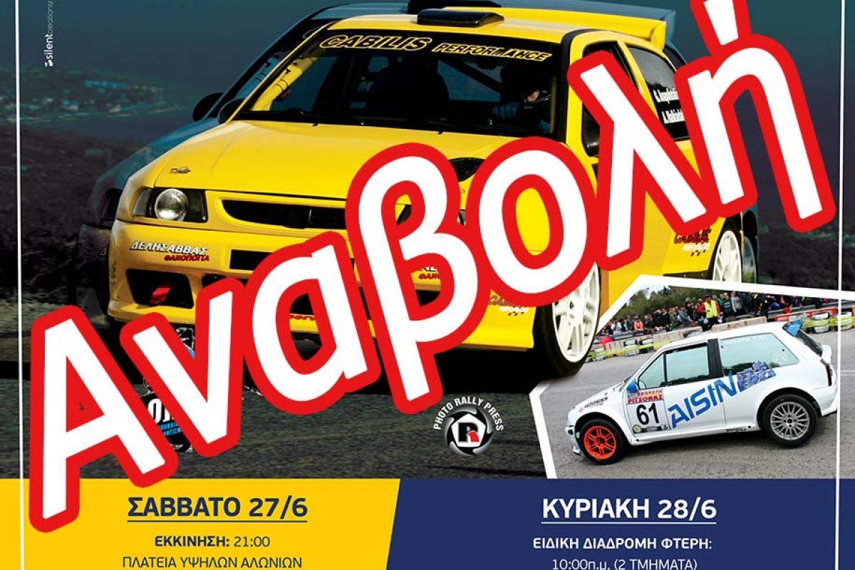 Αναβολή του 6ου Rally Sprint Αιγίου