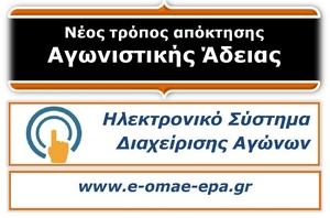 eomae_logo_300