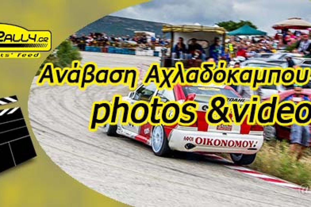 Videos & Photos by time2rally.gr – Ανάβαση Αχλαδόκαμπου 2015 –