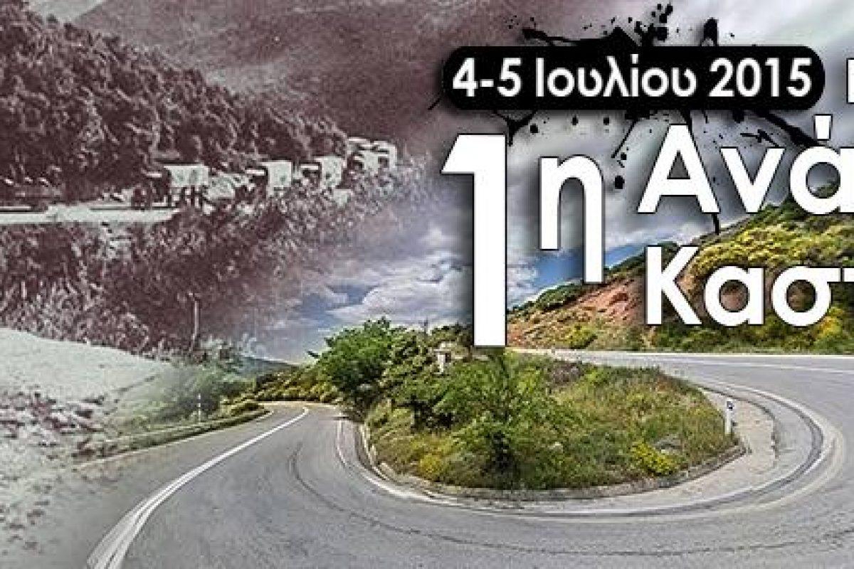 1η Παν. Ανάβαση Καστανιάς 4 & 5 Ιουλίου 2015