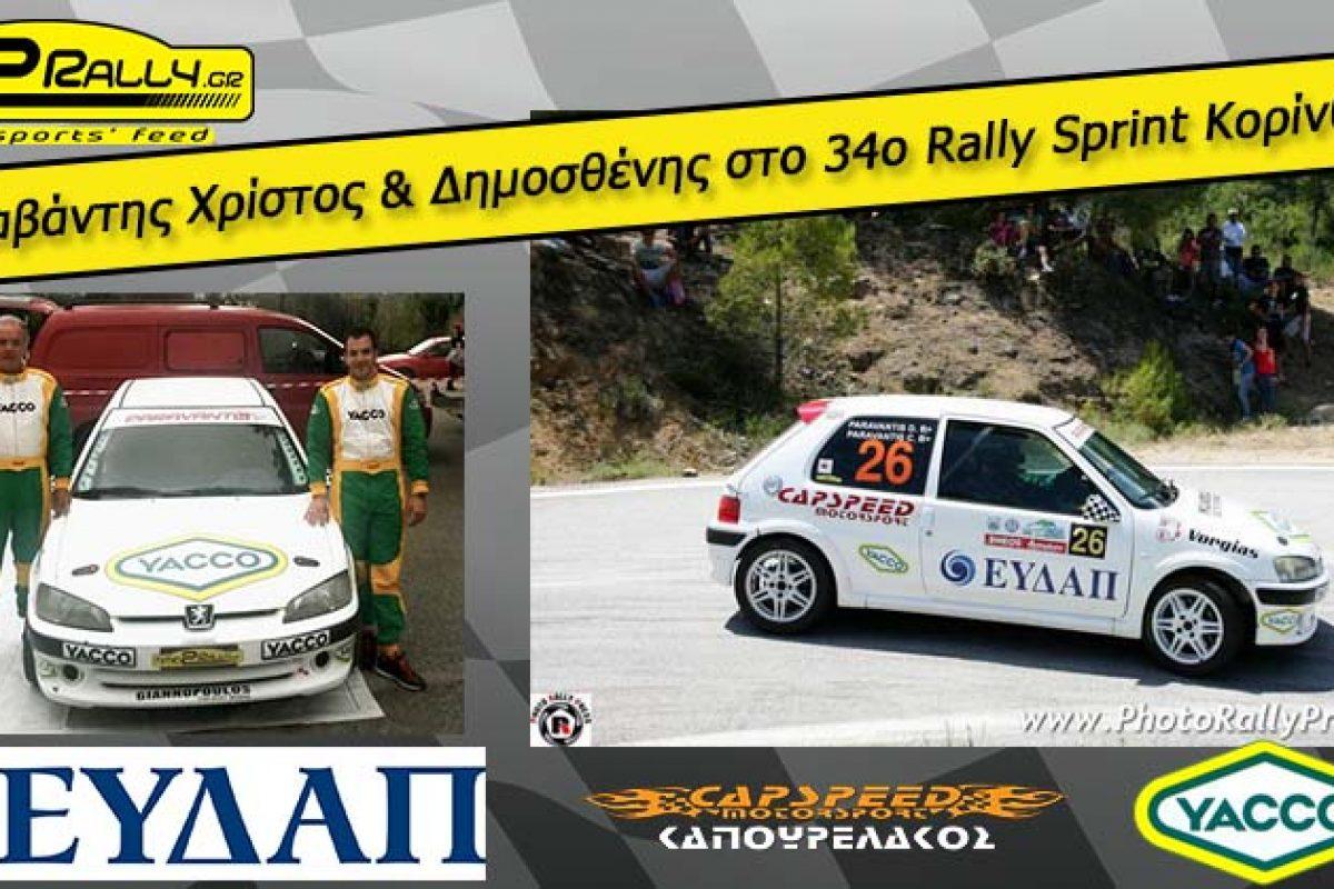 Παραβάντης Χρίστος & Δημοσθένης στο 34ο Rally Sprint Κορίνθου