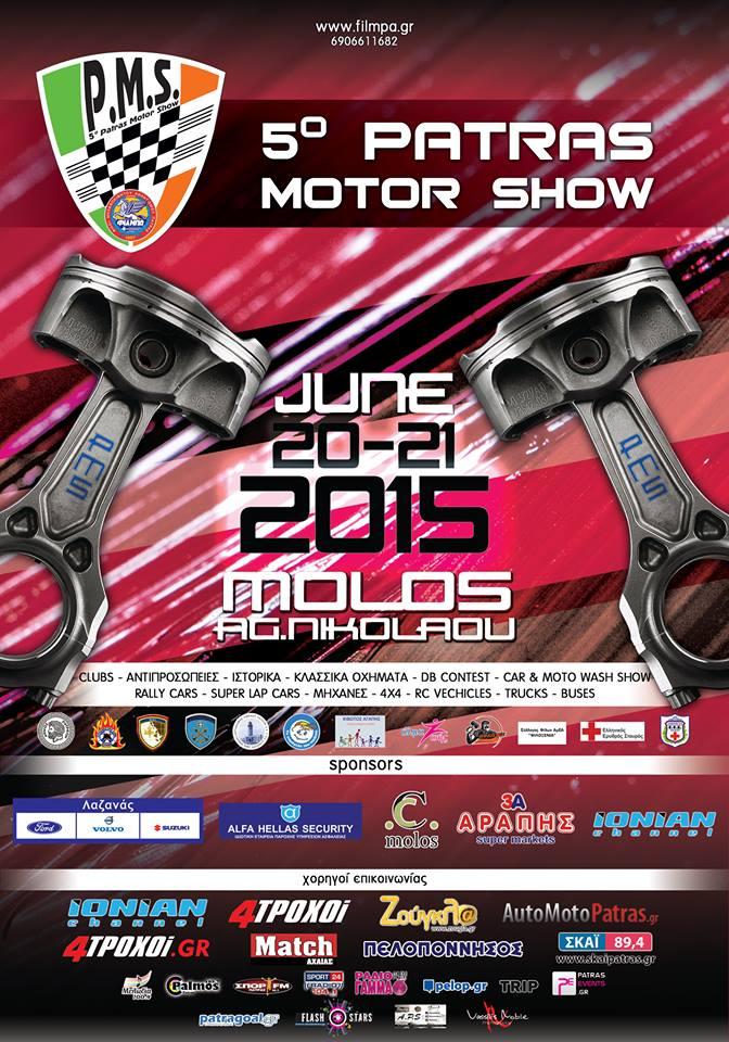 pms 2015 poster