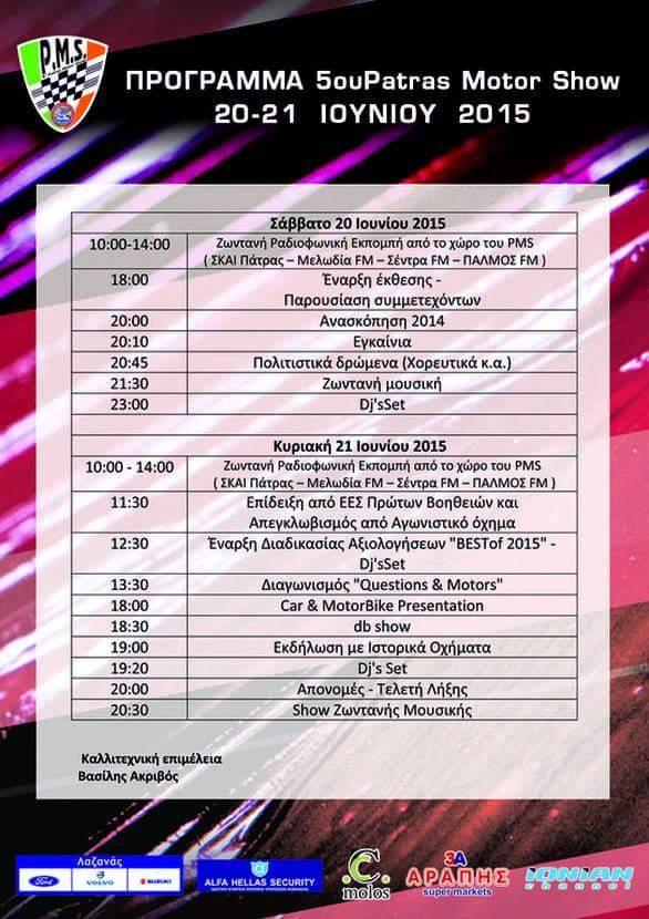 pms 2015 programm